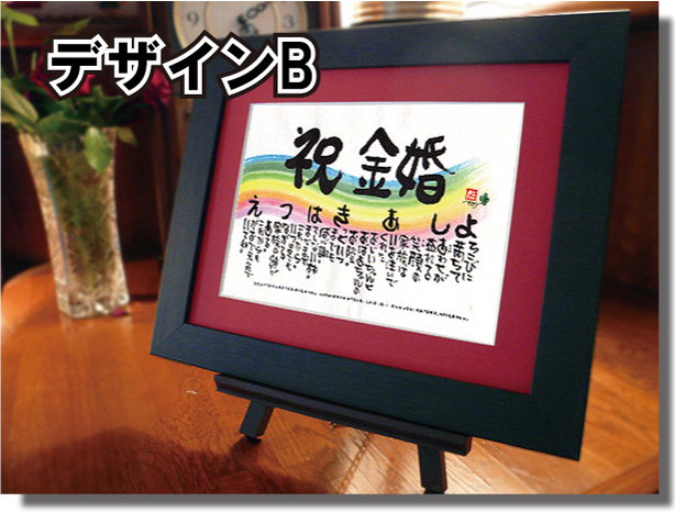 和紙に書くタイプの金婚式プレゼント